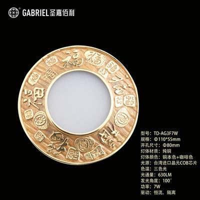 TD-AG3F7W 铜本色+咖啡色